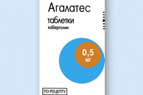 Агалатес таблетки