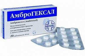 Амброгексал таблетки