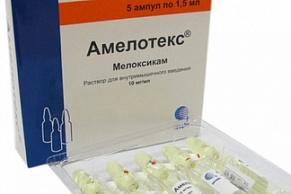 Амелотекс уколы