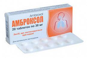 Амброксол таблетки