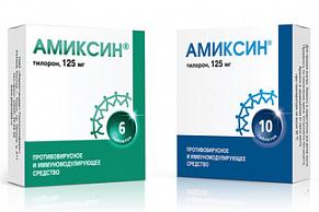 Амиксин таблетки